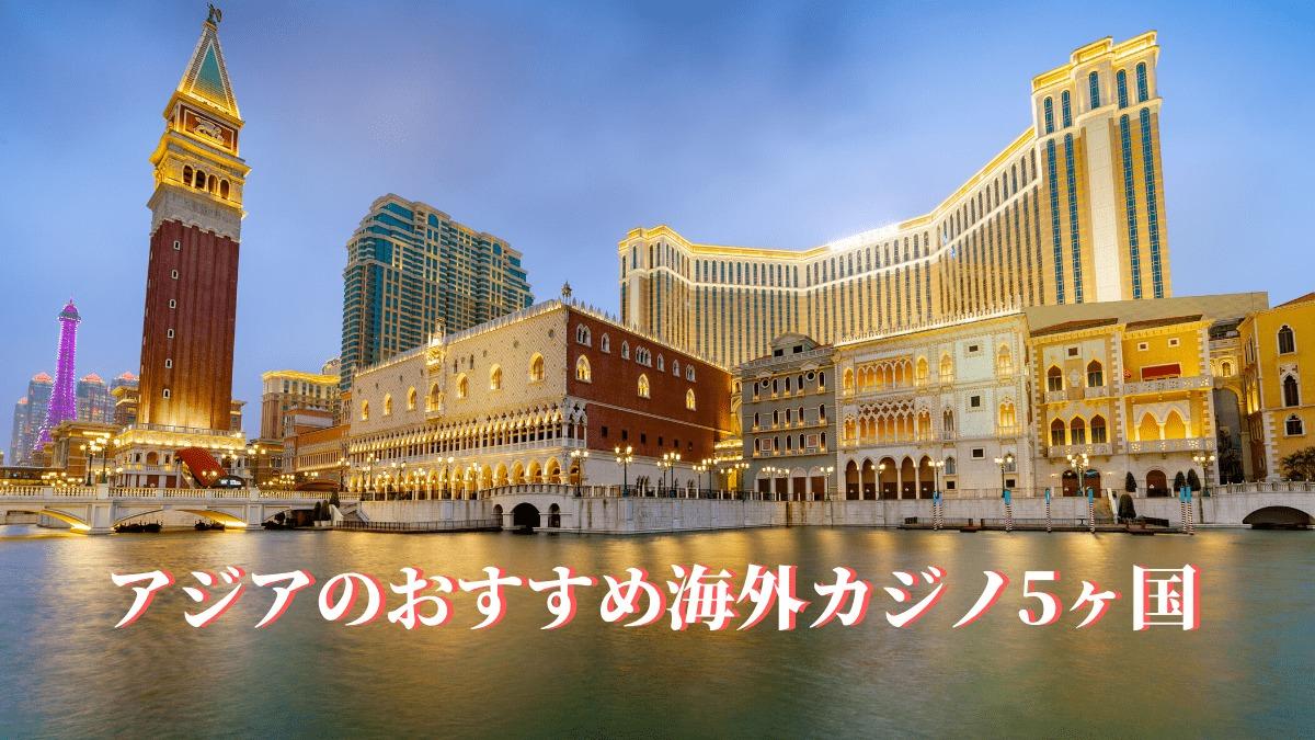 アジアのおすすめ海外カジノ5ヶ国